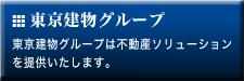 東京建物グループ